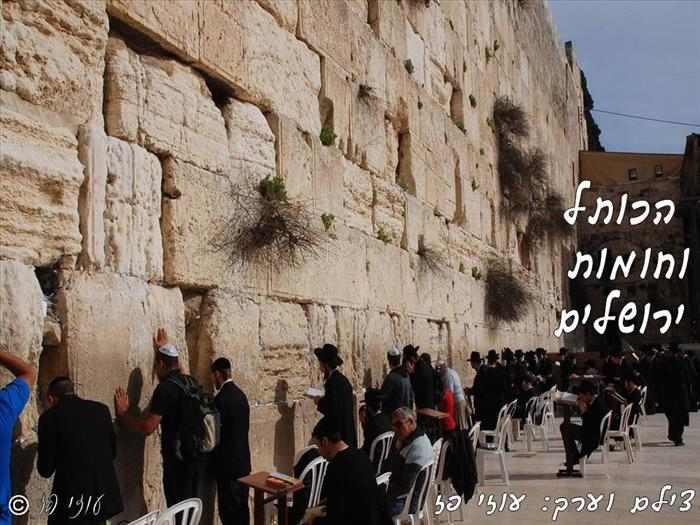 הכותל וחומות ירושלים - מצגת מקסימה!