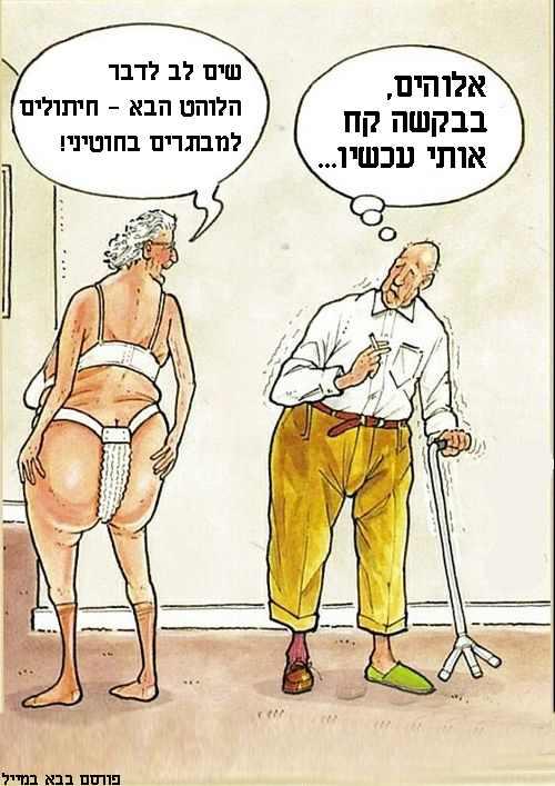 קריקטורות משעשעות על גיל הזהב