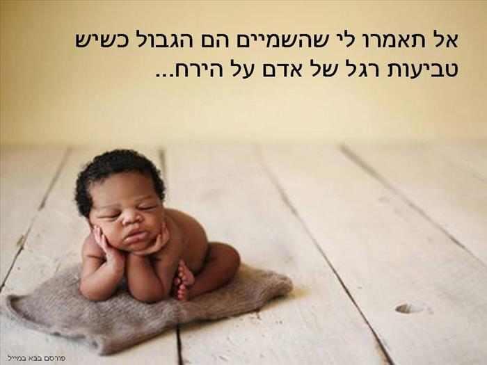 עצות מתוקות מתינוקות