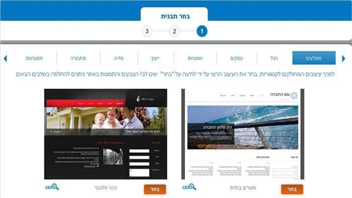 עסקים בישראל