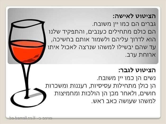יין משובח
