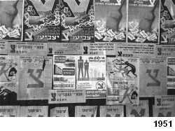 תמונות מבחירות בישראל באדיבות נוסטלגיה אונליין