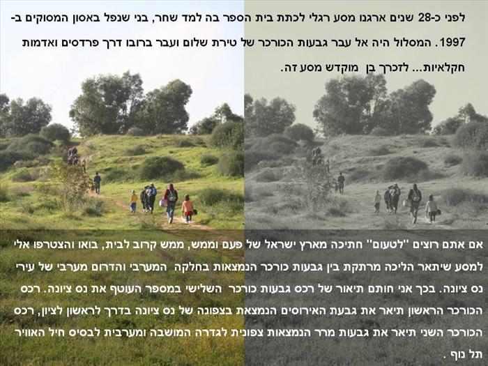 מסע בגבעות הכורכר של טירת שלום