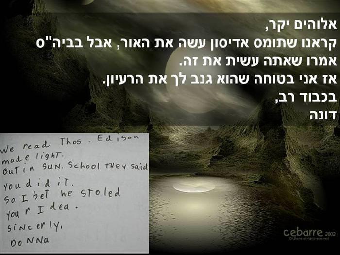 ילדים כותבים לאלוהים