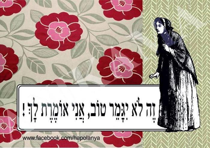 משפטים של אמהות פולניות