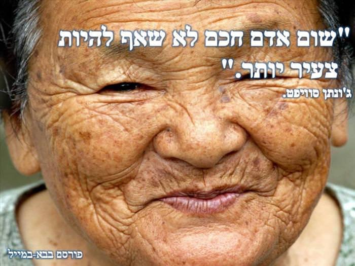 ציטוטי חכמת חיים וזקנה