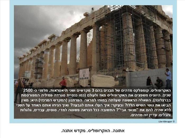 טיול ביוון ההררית
