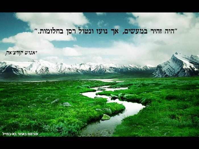 ציטוטים מפורסמים של יאנוש קורצ`אק
