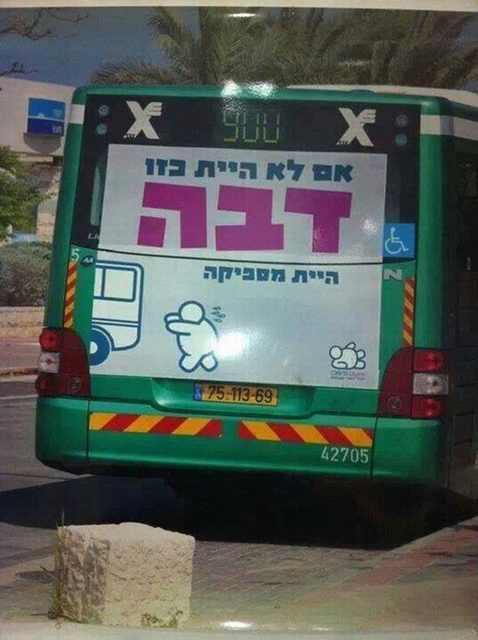 שלטים שיש רק בישראל