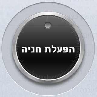 אפליקציות