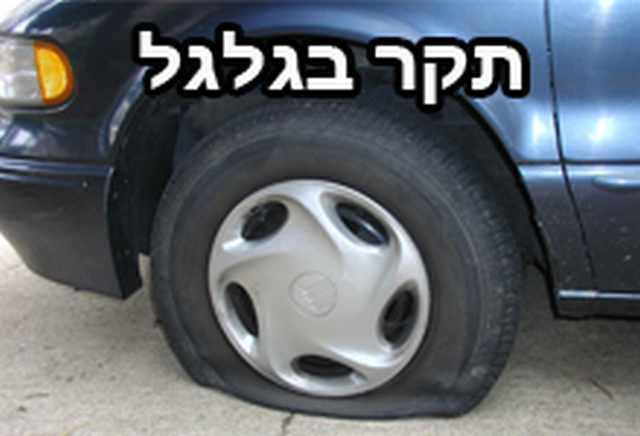 תקלות רכב