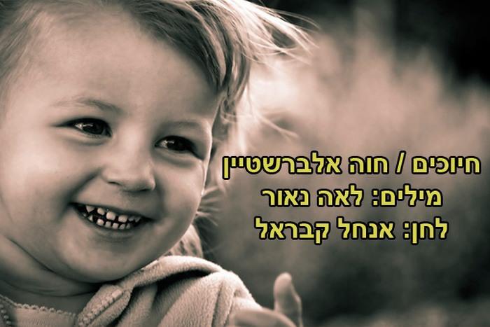 חיוכים של חוה אלברשטיין