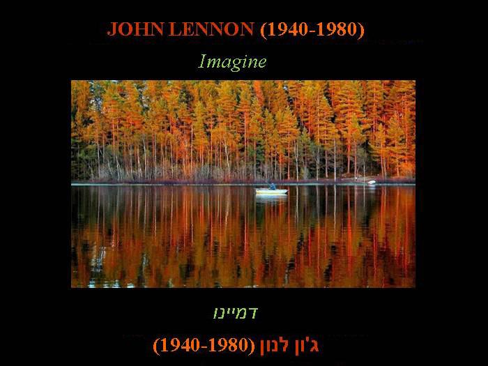 דמיינו - ג'ון לנון