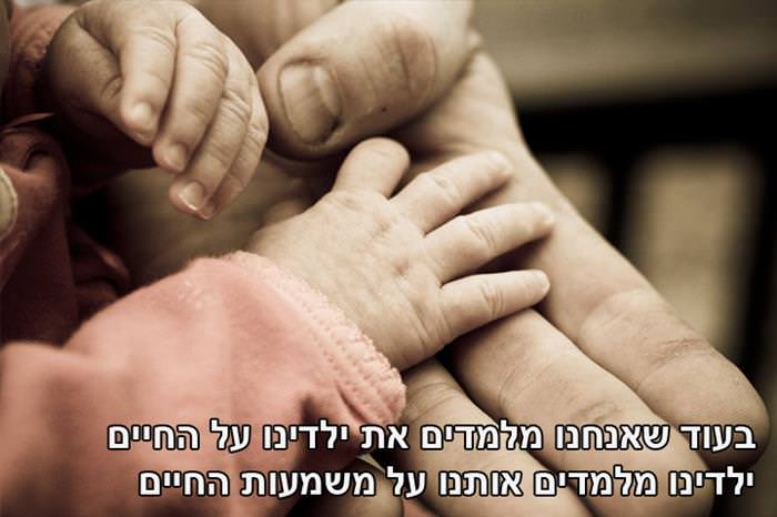 ציטוטי הורים וילדים