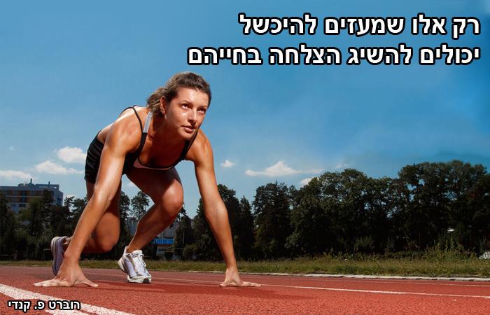 לא לפחד מכישלון