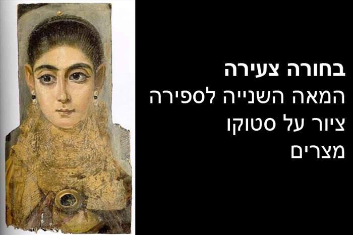 יצוג נשים באומנות