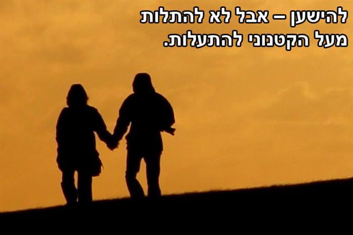הסוד לזוגיות מאושרת