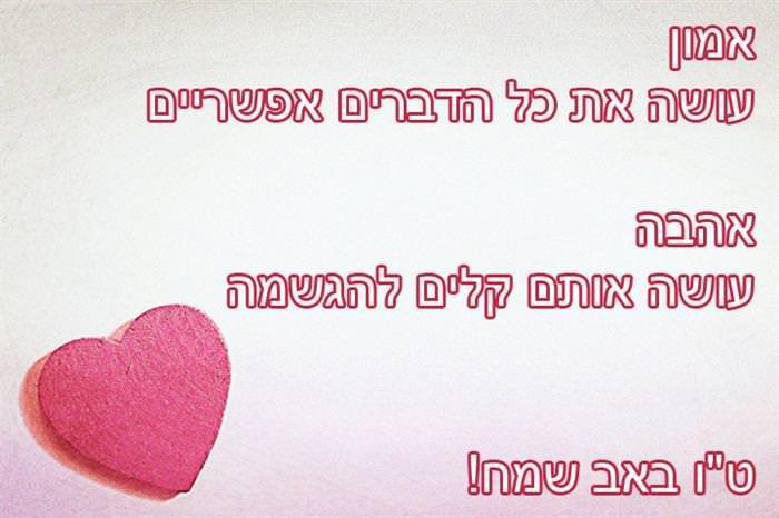 גלויות ליום האהבה