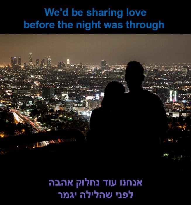 שני זרים בלילה
