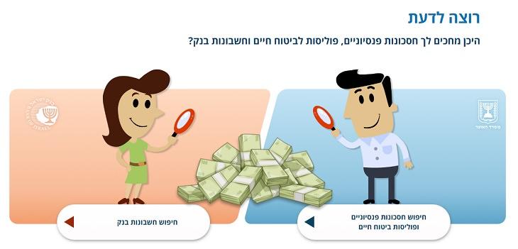 שרות חדשני לאיתור כספי פנסיה וחשבונות בנק אבודים