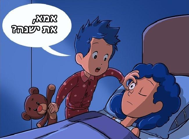 ילד מנסה להעיר את אמו הישנה