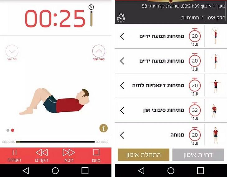 אפליקציות שמסייעות לרדת במשקל