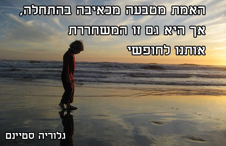 האמת מטבעה מכאיבה בהתחלה, אך היא גם זו המשחררת אותנו לחופשי