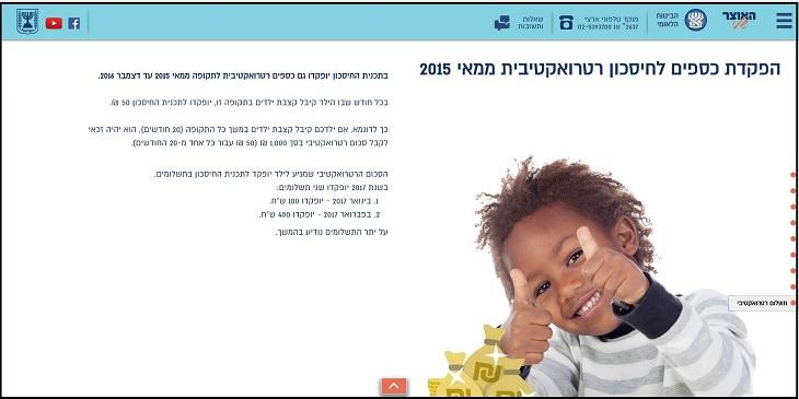 חיסכון רטרואקטיבי בתכנית חיסכון לכל ילד