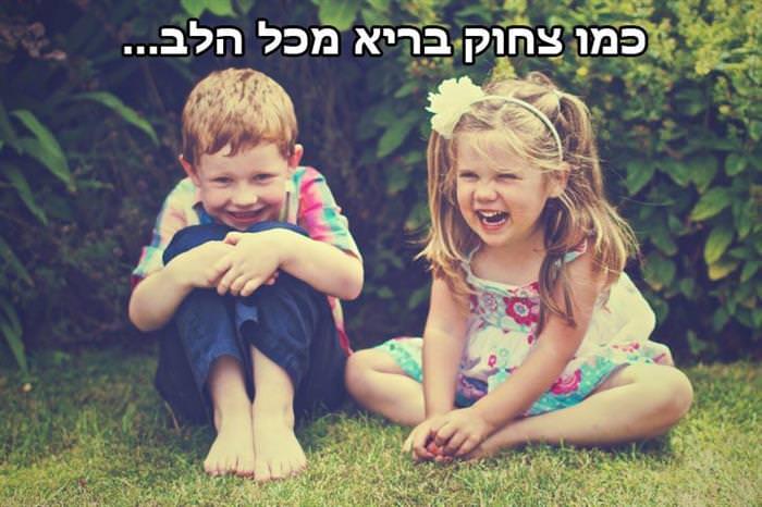 ברכה מרגשת למשפחה