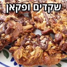 מתכוני עוגיות לפסח
