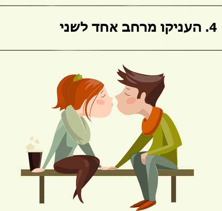 טיפים לשמירה על זוגיות בריאה