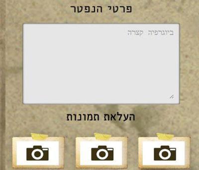 הנצחת זיכרון השואה