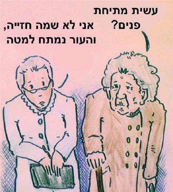 ציורים מצחיקים למבוגרים