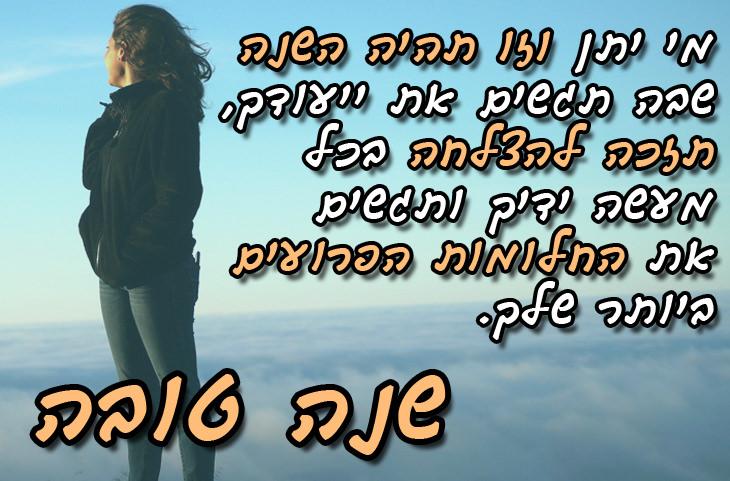 ברכת שנה טובה ומוצלחת