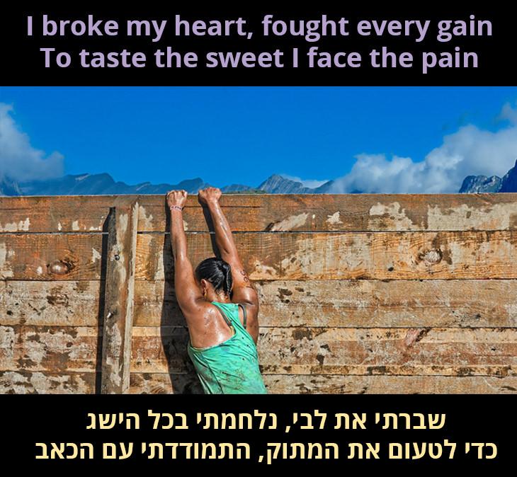 שברתי את לבי, נלחמתי בכל הישג כדי לטעום את המתוק, התמודדי עם הכאב