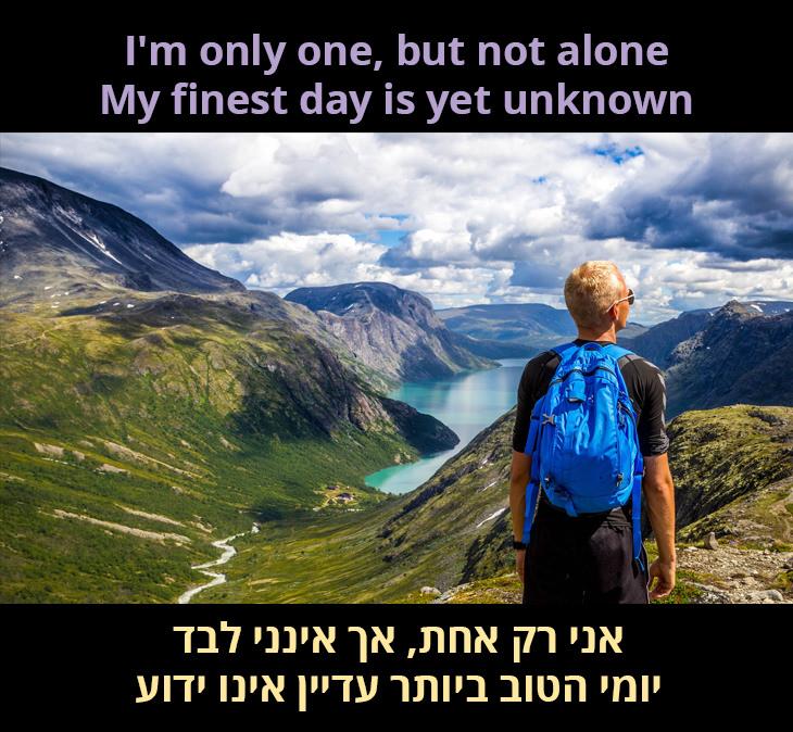 אני רק אחת, אך אינני לבד יומי הטוב ביותר עדיין אינו ידוע