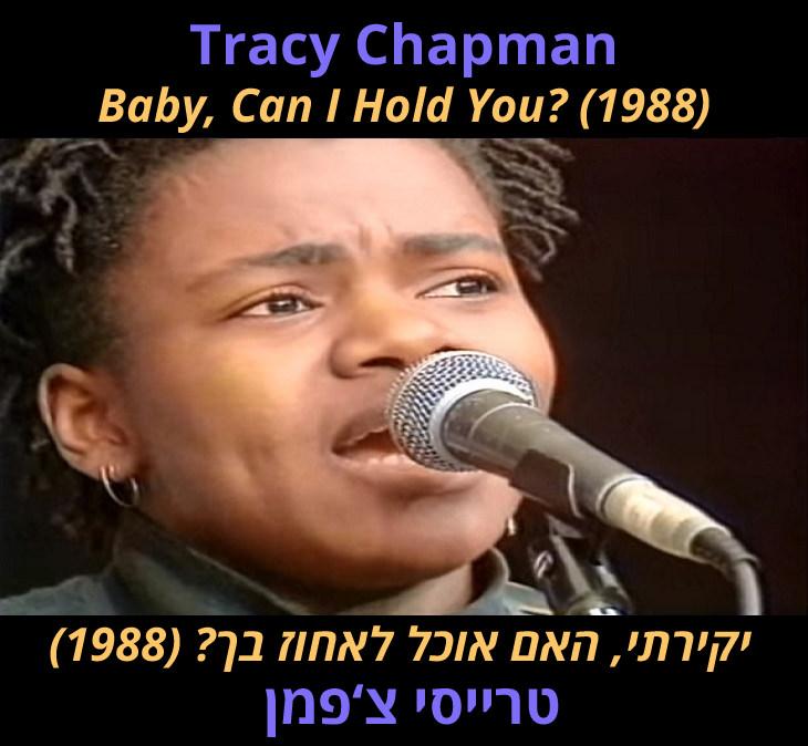 יקירתי האם אוכל לאחוז בך, טרייסי צ'פמן