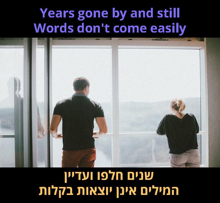 מילות השיר: שנים חלפו ועדיין המילים אינן יוצאות בקלות