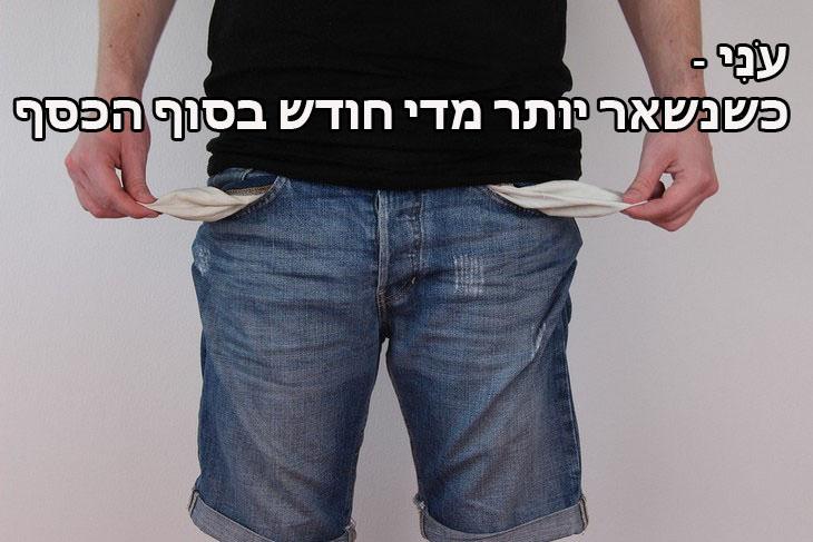 עֹנִי - כשנשאר יותר מדי חודש בסוף הכסף