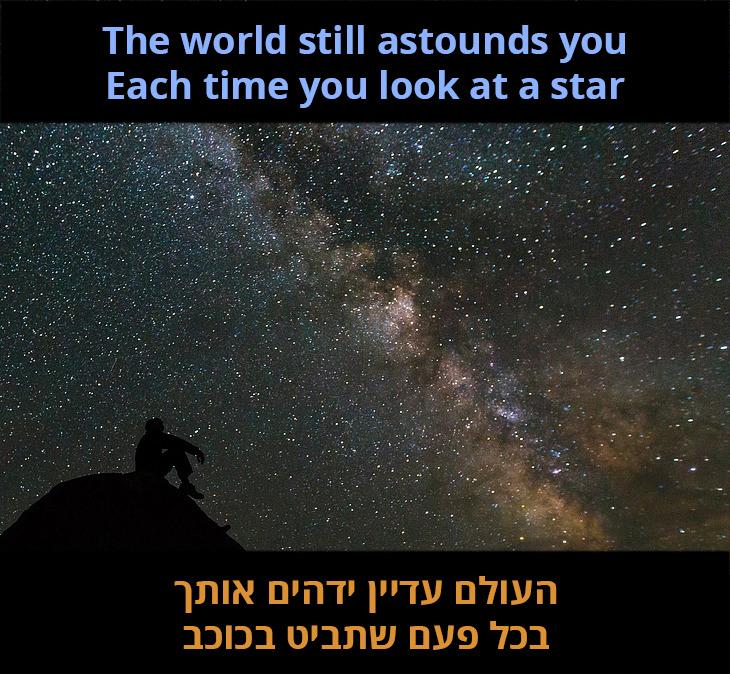 העולם עדיין ידהים אותך בכל פעם שתביט בכוכב