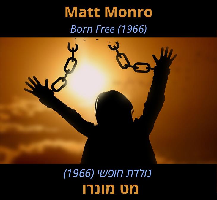 נולדת חופשי (1966) מט מונרו