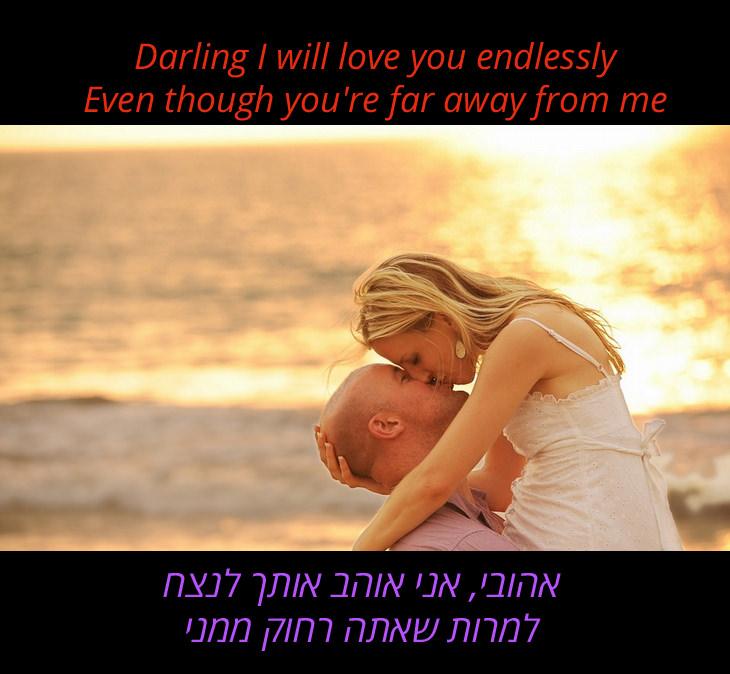 אהובי, אני אוהב אותך לנצח למרות שאתה רחוק ממני