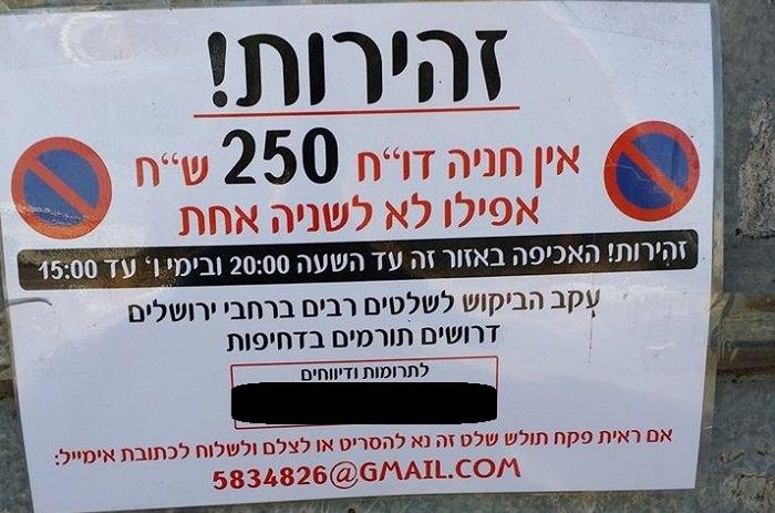 שלטים מצחיקים בישראל
