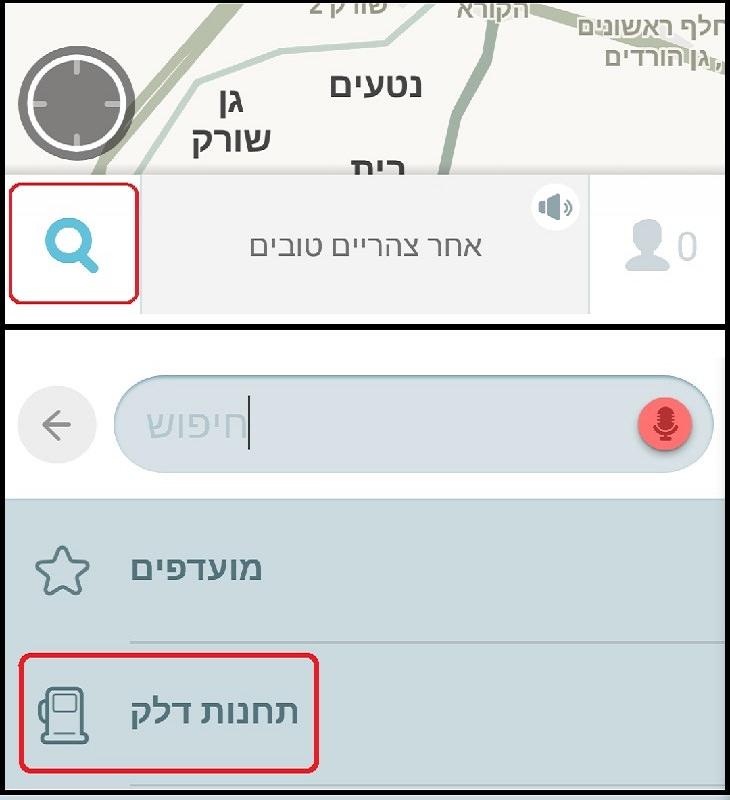 מדריך למציאת תחנות דלק ב-Waze