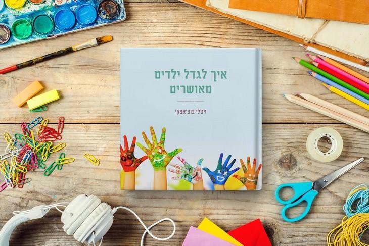 """עטיפת הספר """"איך לגדל ילדים מאושרים"""""""