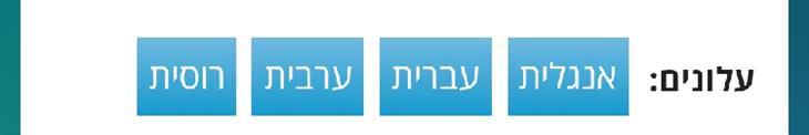 קישורים לעלונים לצרכן בשפות שונות