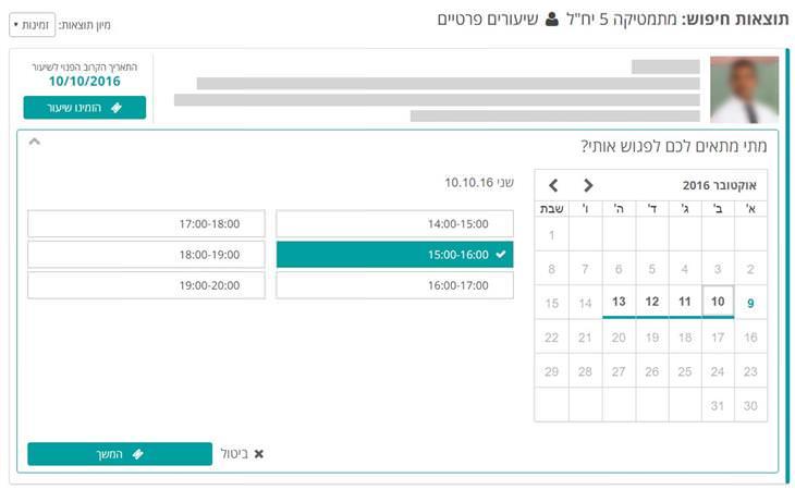 מסך בחירת שעה ותאריך לקביעת שיעור פרטי