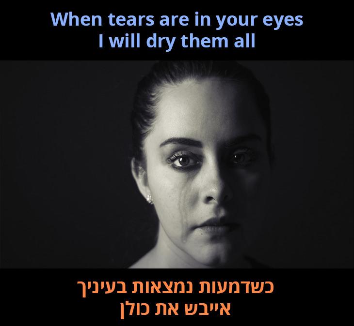 כשדמעות נמצאות בעיניך אייבש את כולן