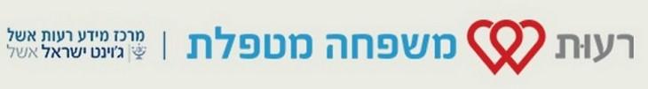 הסמל של אתר רעות משפחה מטפלת