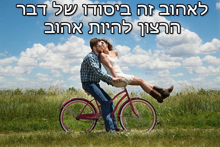 לאהוב זה ביסודו של דבר הרצון להיות אהוב